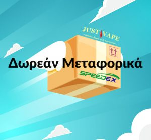 speeded metaforiki 300x280 - After-8 10ml Ambrosia Flavor