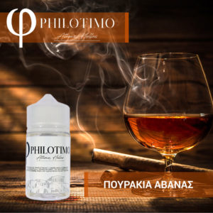 POURAKIA ABANAS 300x300 - Philotimo Flavour Shots ΠΟΥΡΑΚΙΑ ΑΒΑΝΑΣ
