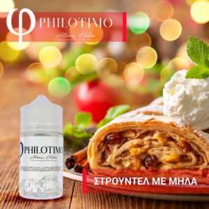 STRUDEL 300x300 - Philotimo Flavour Shots ΣΤΡΟΥΝΤΕΛ ΜΕ ΜΗΛΑ