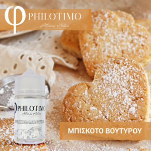 butter cookies 300x300 - PHILOTIMO Flavour Shots ΜΠΙΣΚΟΤΟ ΒΟΥΤΥΡΟΥ