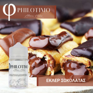 eclair chocolate 300x300 - PHILOTIMO Flavour Shots ΕΚΛΕΡ ΣΟΚΟΛΑΤΑΣ